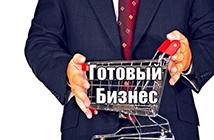 Покупка действующего бизнеса в Польше 1